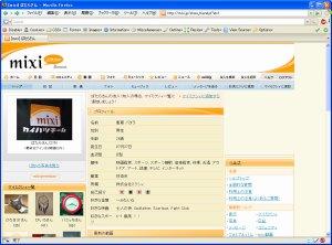 20071003-mixi.jpg