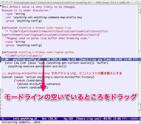 2012-03-03-emacs.jpg